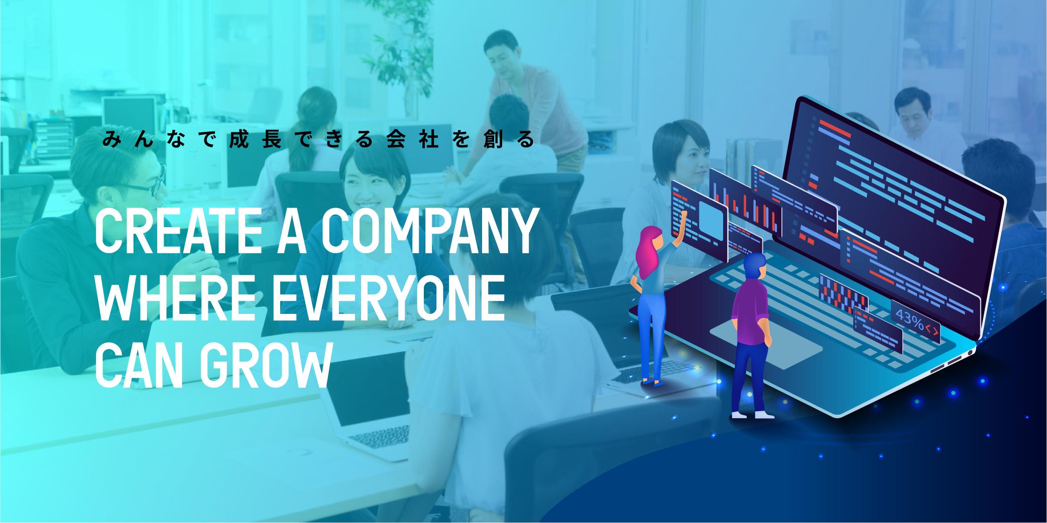 みんなで成長できる会社を創る