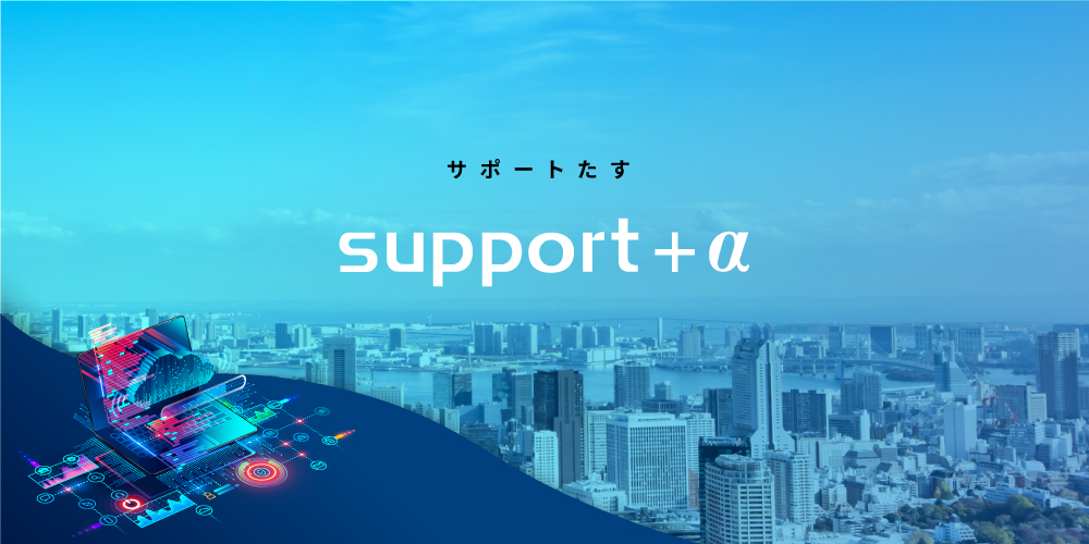 SUPPORT+α
