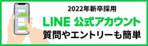 2022年新卒採用LINE公式アカウント