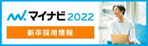マイナビ2022新卒採用情報
